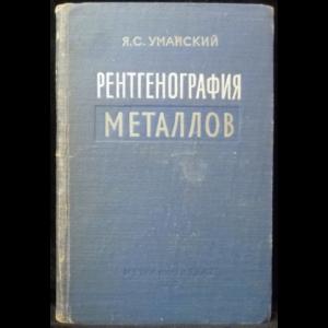 Уманский Я.С. - Рентгенография металлов