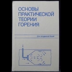 Померанцев В.В., Арефьев К.М., Ахмедов Д.Б. - Основы практической теории горения