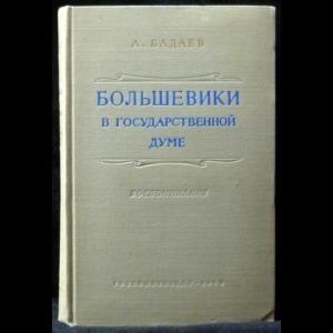 Бадаев А.Е. - Большевики в Государственной Думе. Воспоминания