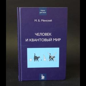 Менский М.Б. - Человек и квантовый мир