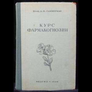 Гаммерман А.Ф. - Курс фармакогнозии