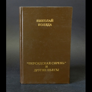 Коляда Николай - Персидская сирень и другие пьесы