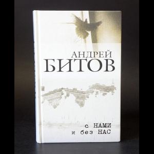 Битов Андрей - С нами и без нас