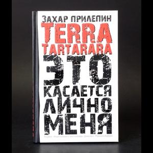 Прилепин Захар - Terra Tartarara. Это касается лично меня