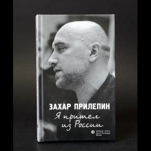 Прилепин Захар - Я пришел из России