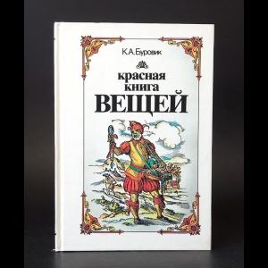 Буровик К.А. - Красная книга вещей