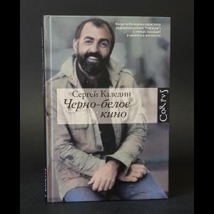 Каледин Сергей  - Черно-белое кино