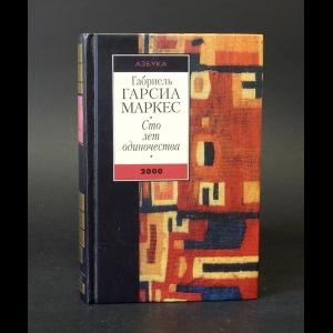 Маркес Габриэль Гарсиа - Сто лет одиночества