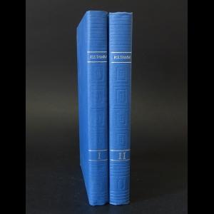 Тамм И.Е. - И.Е. Тамм Собрание научных трудов (комплект из 2 книг)