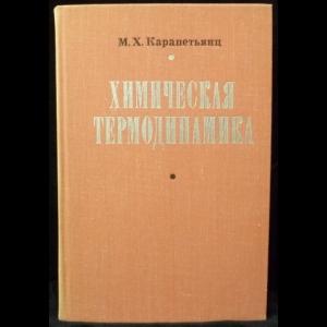 Карапетьянц М.Х. - Химическая термодинамика