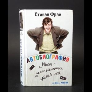 Фрай Стивен - Стивен Фрай Автобиография. Моав - умывальная чаша моя