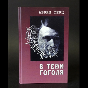 Терц Абрам - В тени Гоголя
