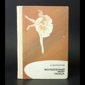 Пасютинская В. - Волшебный мир танца