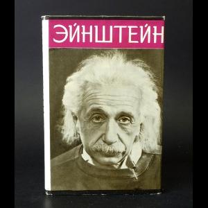 Кузнецов Б.Г. - Эйнштейн