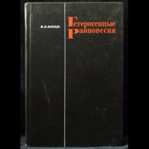 Коган В.Б. - Гетерогенные равновесия