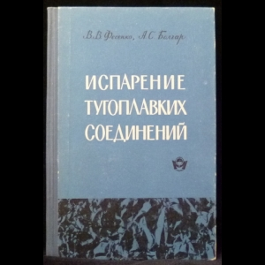 Фесенко В.В., Болгар А.С. - Испарение тугоплавких соединений