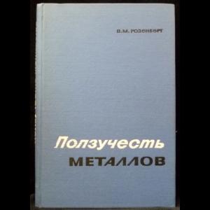 Розенберг В.М. - Ползучесть металлов