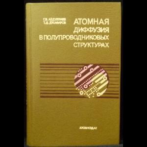 Абдуллаев Г.Б., Джафаров Т.Д. - Атомная диффузия в полупроводниковых структурах