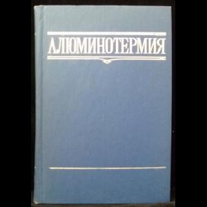 Лякишев Н.П., Плинер Ю.Л., Игнатенко Г.Ф., Лаппо С. И. - Алюминотермия