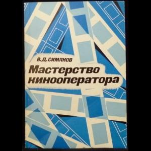 Симаков В.Д. - Мастерство кинооператора (с автографом)