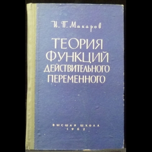 Макаров И.П. - Теория функций действительного переменного