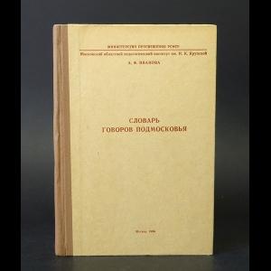 Иванова А.Ф. - Словарь говоров Подмосковья
