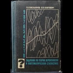 Емельянов Г.В., Скитович В.П. - Задачник по теории вероятностей и математической статистике