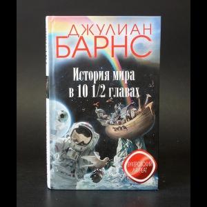 Барнс Джулиан - История мира в 10 1.5 главах