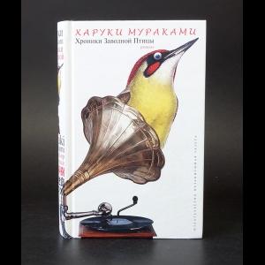Мураками Харуки - Хроники заводной птицы