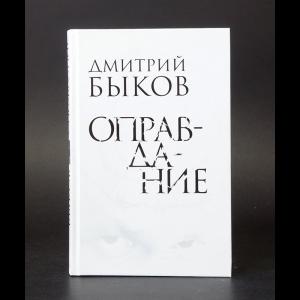 Быков Дмитрий - Оправдание