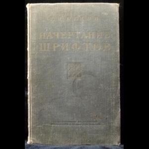 Куцын Т.И. - Начертание шрифтов