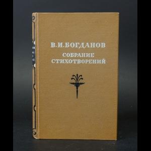 Богданов В.И.  - В.И. Богданов Собрание стихотворений