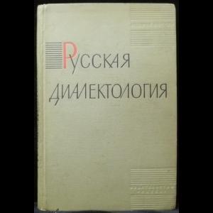 Аванесов Р.И, Орлова В.Г. - Русская диалектология