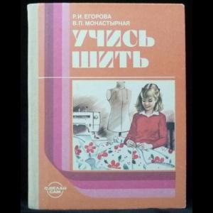 Егорова Р.И., Монастырная В.П. - Учись шить