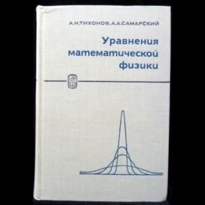 Тихонов А.Н. Самарский А.А. - Уравнения математической физики