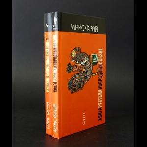 Фрай Макс - Русские инородные сказки. Антология (комплект из 2 книг)