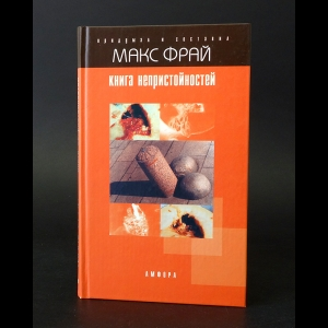 Фрай Макс - Книга непристойностей. Антология