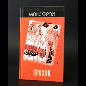 Фрай Макс - Прозак. Антология