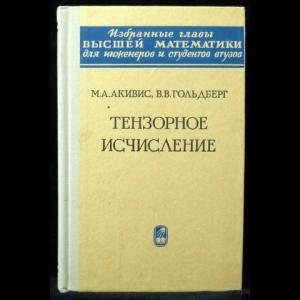 Акивис М.А., Гольдберг В.В. - Тензорное исчисление