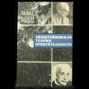 Борн М. - Эйнштейновская теория относительности