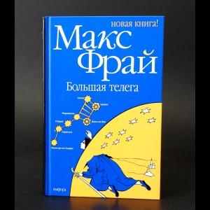 Фрай Макс - Большая телега