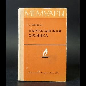 Ваупшасов С. - Партизанская хроника