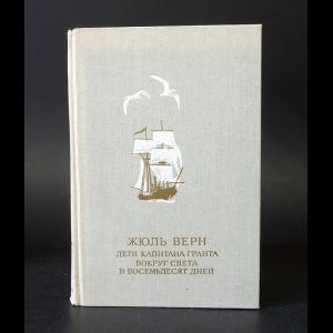 Верн Жюль - Дети капитана Гранта. Вокруг света в восемьдесят дней