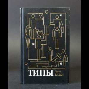 Есин Сергей - Типы