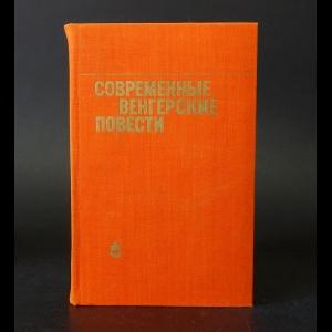 Авторский коллектив - Современные венгерские повести (1960-1975)
