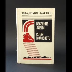 Карпов Владимир - Весенние ливни. Сотая молодость