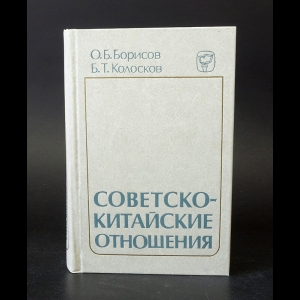 Борисов О.Б., Колосков Б.Т. - Советско-китайские отношения