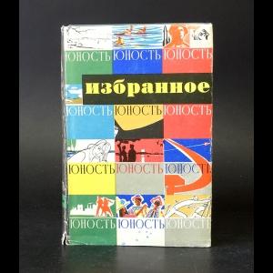 Авторский коллектив - Юность. Избранное. 1955-1965