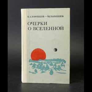 Воронцов-Вельяминов Б.А. - Очерки о Вселенной