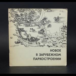 Авторский коллектив - Новое в зарубежном паркостроении